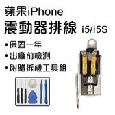 【coni shop】iPhone5/5s馬達震動器 解決震動弱 不震動 震動染音 維修手機 零件維修 贈拆機工具
