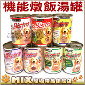 ◆MIX米克斯◆SEEDS.Le Bistro 愛犬機能燉飯料理餐罐【單罐入】佐上香濃起司或雞湯的美味~