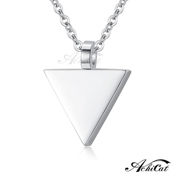 AchiCat 項鍊 白鋼項鍊 完美時尚 幾何 三角型項鍊 附鋼鍊 生日禮物 銀色款C9007