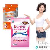 【船井】burner倍熱 特濃白腎豆30回份輕孅組