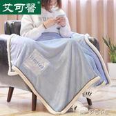 珊瑚絨小毛毯被子加厚空調毯法蘭絨毯子冬季辦公室午睡蓋毯單人薄「多色小屋」