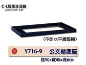 【C.L居家生活館】Y716-9 理想櫃底座(不附水平調整輪)