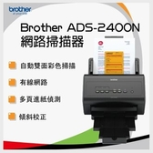 Brother 原廠 ADS-2400N 高效智慧 無線網路 自動雙面彩色掃描 網路掃描機