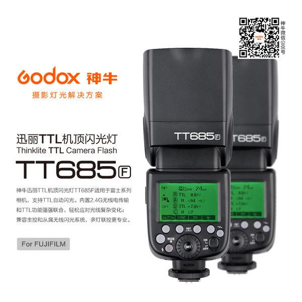 黑熊館 Godox 神牛 TT685F FUJIFILM TTL 閃光燈 2.4G GN60 機頂閃 高速同步
