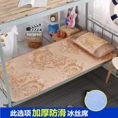 大學生宿舍涼席單人床寢室上下鋪折疊卡通冰絲席子0.9m1m1.2米 潮流時