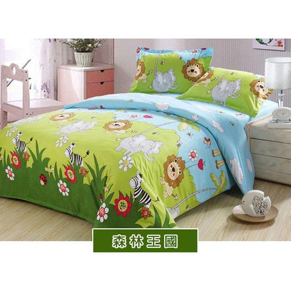 《森林王國》雙人薄床包兩用被四件組 100%MIT台製舒柔棉(5*6.2尺)