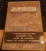 (二手書)道德情感論-五南商管6(精)