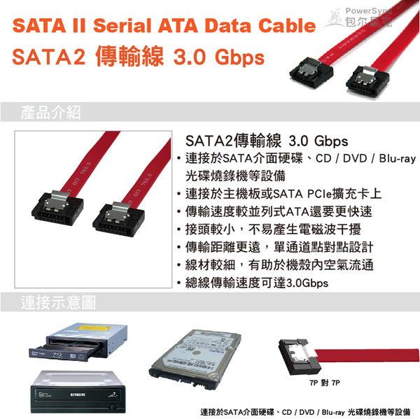 群加 包爾星克 SATA2傳輸線 3.0 Gbps / 25cm (SATA2-25R)