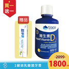 【送乳酸菌牙膏1支】 美國 萃思鎂 液態維生素D3 (473ml/罐) Trace Minerals【1罐】