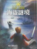 【書寶二手書T4/一般小說_ODU】王者三部曲2-海盜謎境_珍妮佛.尼爾森