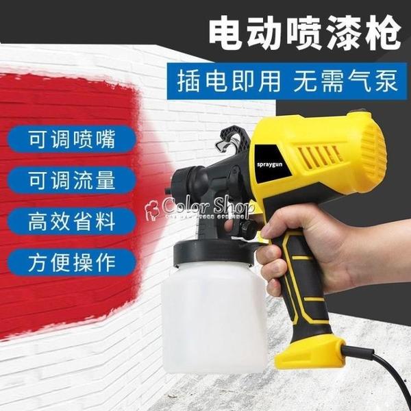 電動噴漆槍家用油漆塗料乳膠漆噴漆機小型噴塗機噴漆工具噴壺噴槍 新品上新