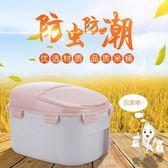 10kg 防蟲米桶儲米箱20 斤密封防潮米面收納箱塑料米缸密封桶裝米桶