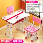 兒童書桌學習桌簡約家用小學生寫字桌椅套裝課桌書柜組合女孩男孩 亞斯藍