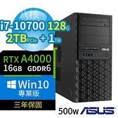 【南紡購物中心】ASUS W480 商用工作站 i7-10700/128G/2TB+1TB/RTX A4000/Win10專業版/3Y