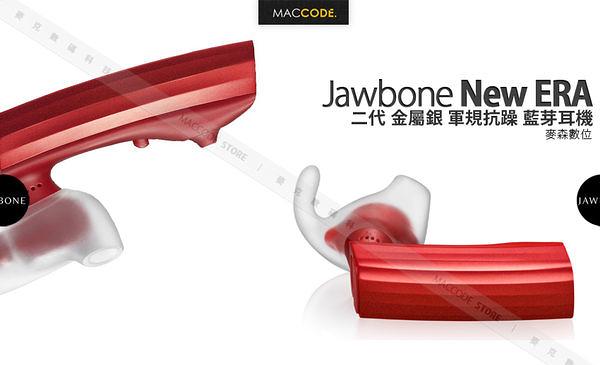Jawbone New ERA 二代 軍規抗躁 藍芽耳機 時尚紅