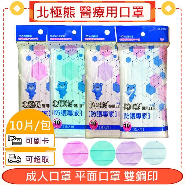 北極熊 成人醫用口罩 10片/包 藍/粉/紫/綠 多色可選 雙鋼印*愛康介護*