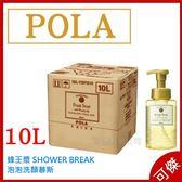 POLA  蜂王漿 SHOWER BREAK  泡泡洗顏慕斯 10L 業務包裝 日本代購 (免運,送2個台製空瓶) 限宅配寄送