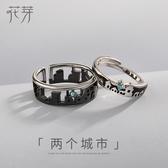 戒指 兩個城市情侶戒指純銀一對小眾設計男女食指戒指環 【免運】