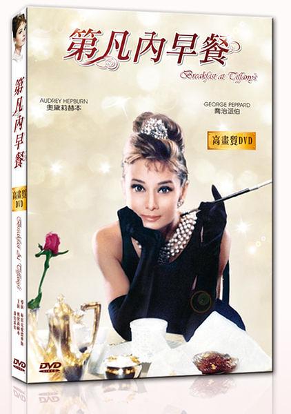 新動國際【第凡內早餐 Breakfast at Tiffany's】高畫質DVD