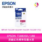 EPSON T188350 / 188 原廠紅色標準型墨水匣 /適用 EPSON WF-7611/WF-3621/WF-7111/WF-7211/WF-7711