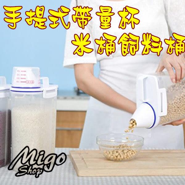 【手提式帶量杯 米桶飼料桶】帶量杯廚房雜糧儲物罐塑料防潮密封罐食品收納罐