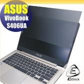 【Ezstick】ASUS S406 S406UA 筆記型電腦防窺保護片 ( 防窺片 )