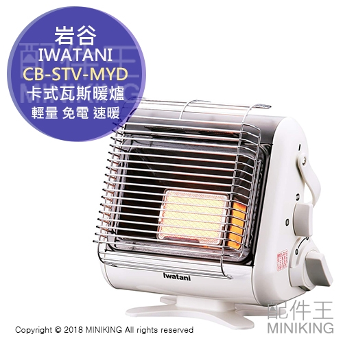 現貨 IWATANI 岩谷 CB-STV-MYD 卡式瓦斯 暖爐 輕量 免插電 速暖 室內用 露營用