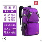登山包後背包男大容量行李背包旅行包旅游女登山包戶外防水休閒電腦LX 【免運】