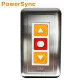 群加 Powersync 輕觸電捲門蓋板組 (ERE-7669)