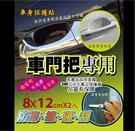 Car Life:: 汽車車身防刮防擦3M保護貼-車門把專用-8X12CM (2入/組)