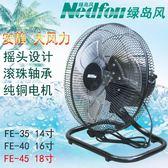 綠島風搖頭式電風扇FE-45趴地扇工業扒地扇台地風扇大功率爬地扇igo 3c優購