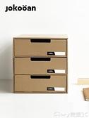 文件收納盒牛皮紙收納盒桌面抽屜式整理盒辦公室文件夾儲物盒紙質多層收納LX【99免運】