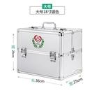 熊孩子 特大號醫藥箱多層小藥箱家庭急救箱出診鋁合金家用藥箱(主图款1)