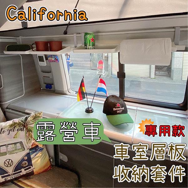 ※【A1、B1、C1、D1款】California Beach Coast Ocean露營車 專用款 車室層板掛勾 收納套件 福斯 T5 T6 T6.1