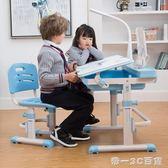 可愛兒童學習桌書桌課桌小學生寫字臺桌椅套裝家用寫字桌作業桌【帝一3C旗艦】IGO