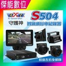 X戰警 守護神 S504 四鏡頭720P行車記錄器 VSCC認證 大車專用 大客車 大貨車 聯結車 遊覽車