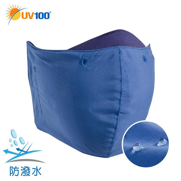 UV100 防曬 抗UV-涼感防霧防風透氣口罩-防潑水