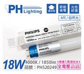 PHILIPS飛利浦 LED T8 18W 4000K 自然光 4尺 全電壓 單邊入電 高亮度 燈管 _ PH520249