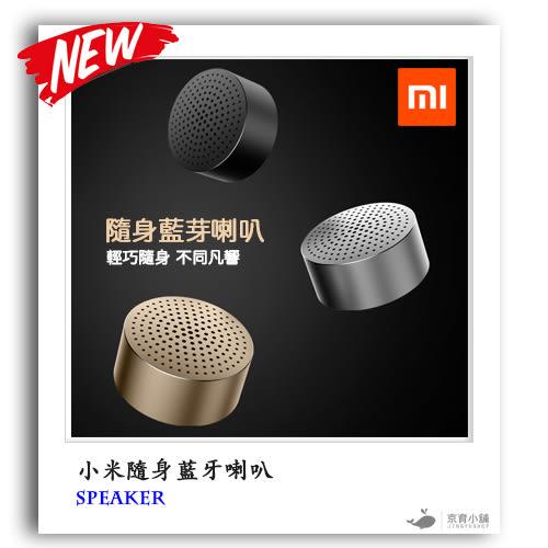 MI 小米 隨身藍牙喇叭低音小鋼砲 藍芽喇叭 藍芽音響 藍牙音箱 無線 MP3