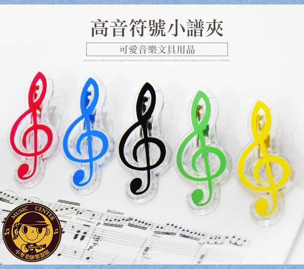 【小麥老師 樂器館】備忘夾 樂譜夾 高音符號夾【A33】 譜夾 GC001 文具 音樂教室