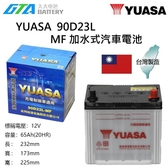 久大電池 YUASA 湯淺 90D23L 加水式 汽車電瓶 OUTLANDER 2.4/ 3.0 SAVRIN