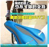 腳踏車墊套 山地自行車坐墊套死飛公路單車加厚硅膠座套舒適騎行海綿軟鞍座墊 卡菲婭