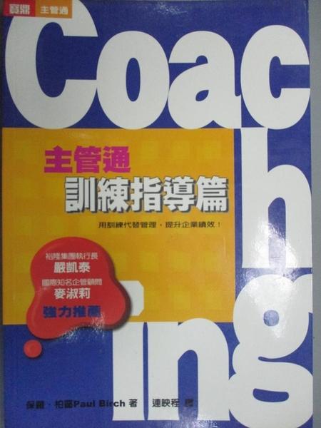 【書寶二手書T2/財經企管_GHJ】COACHING主管通:訓練指導篇─主管通08_連映程, 保羅.柏