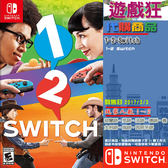 NS 1-2-Switch(美版代購)