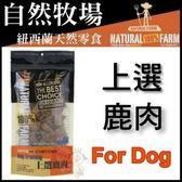 *King Wang*自然牧場100%紐西蘭Dog Training訓練專用天然零食《上選鹿肉》65g