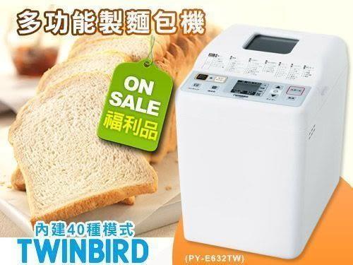 ★福利品★【日本TWINBIRD】多功能製麵包機(PY-E632TW)
