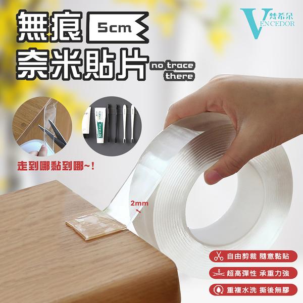 奈米透明萬用貼(寬5公分) 可重複黏貼 防水膠帶 雙面膠帶 強力膠帶 不殘留膠 隨手貼【VENCEDOR】