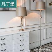 北歐落地燈 客廳現代簡約臥室鐵藝沙發燈創意時尚歐式立燈  igo 『名購居家』