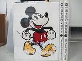 【書寶二手書T3/嗜好_JX7】迪士尼的文創世界_1~3冊合售