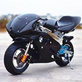 迷你摩托車2沖程49小跑車混合汽油公路賽微小型沙灘車小趴賽【全館免運】